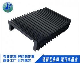 北方精艺风琴式机床防护罩生产厂家
