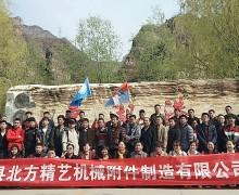 北方精艺公司组织全体员工旅游简讯