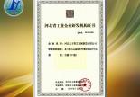 """北方精艺荣获""""河北省工业企业研发机构""""证书"""