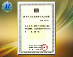 北方精艺智能装备外观设计研发机构证书|河北数控机床外壳钣金加工厂家