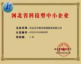 北方精艺河北省科技型中小企业证书|河北高端装备外观工业设计厂家