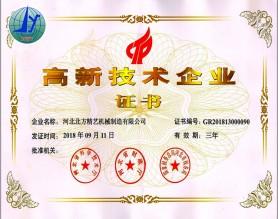 北方精艺高新技术企业证书|河北机械设备外形工业设计钣金厂家