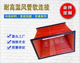 方形可伸缩红色耐高温风管软连接