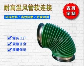 北方精艺可伸缩硅胶玻纤耐高温风管软连接