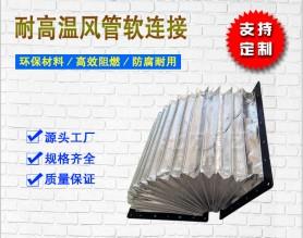 耐高温风机通风软管软连接定制加工