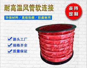 硅胶布耐高温防火风管生产厂家