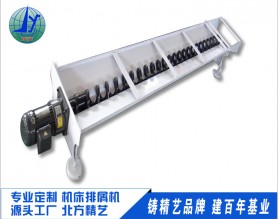 深圳螺旋式排屑机厂家 铁屑输送机价格