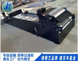 河北磨床纸带过滤机生产厂家