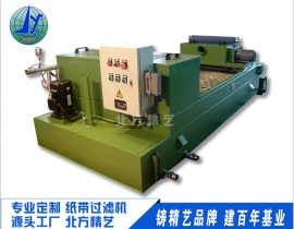 北京平网式纸带过滤机规格