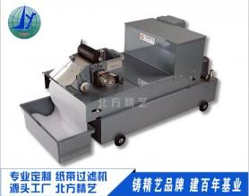 天津北方精艺纸带过滤机厂家