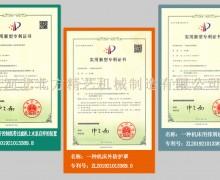 北方精艺再次荣获国家实用新型专利授权