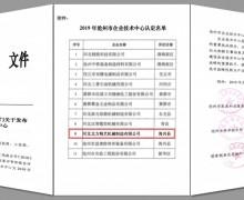 """北方精艺顺利通过""""沧州市企业技术中心""""认定"""